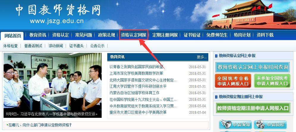 中国教师资格网官网_除北京,上海,重庆以外,其他省区的网上报名官网为: 中国教师资格网