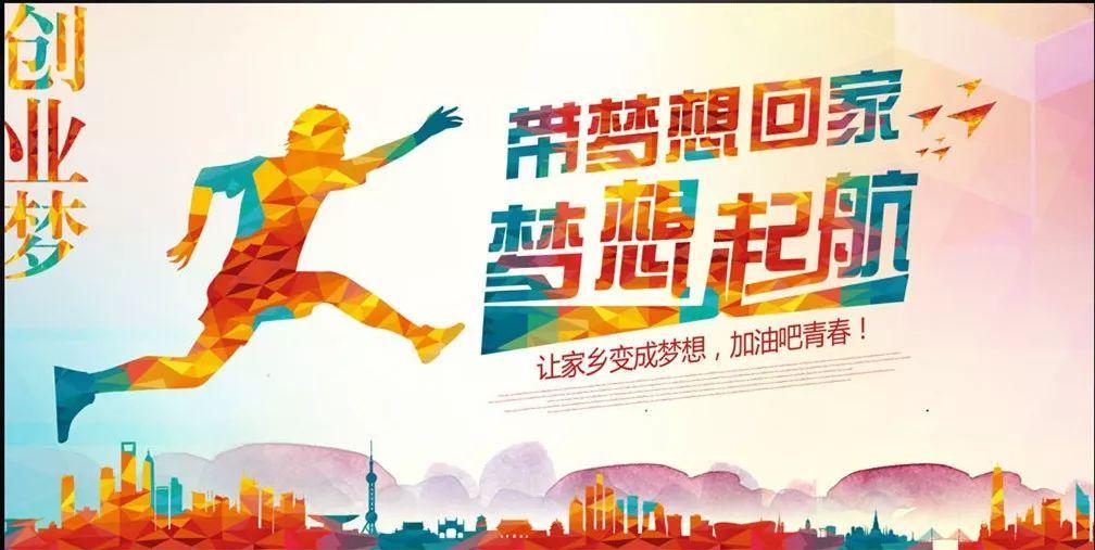 """富蕴县第五届""""创响新时代 共圆中国梦""""大赛助力青年创业创新"""