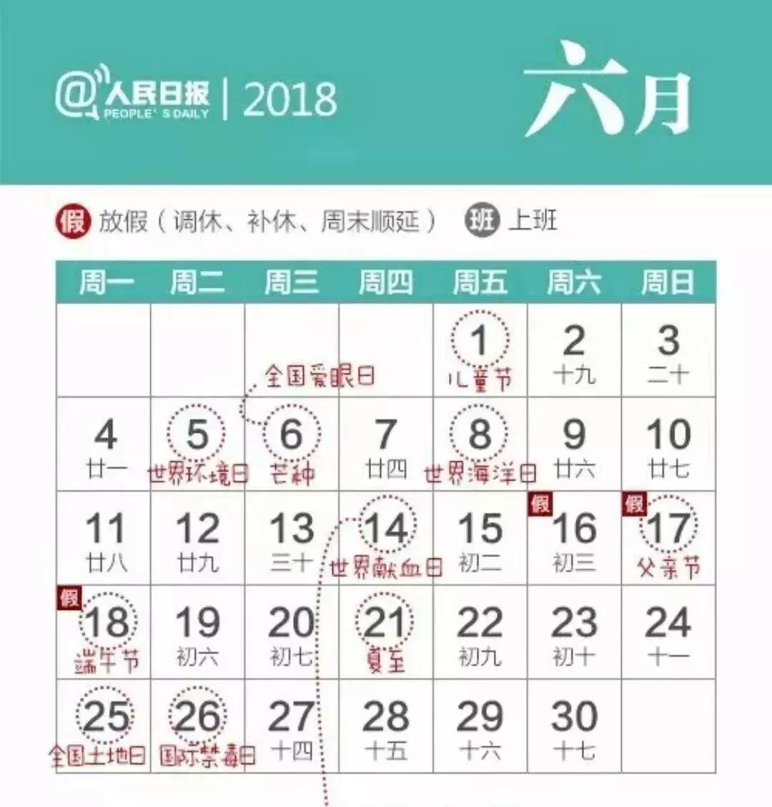 2021二月放假日历图片