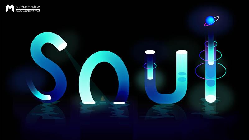 Soul产品分析报告