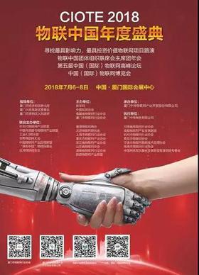 2018物联中国年度盛典即将启幕,您准备好了吗?-中国国际物联网博览会