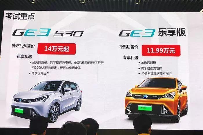 广汽新能源GE3又增两款新车型 价格更亲民 最大续航530km