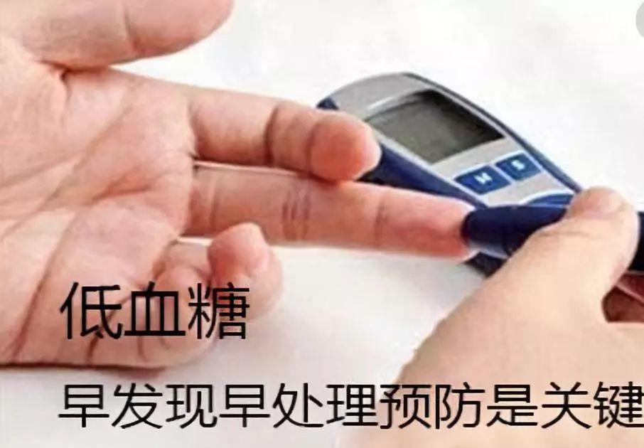 【保健】65岁以上糖友易发低血糖昏迷
