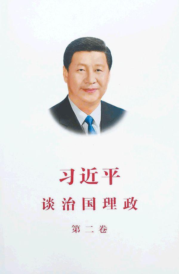 谈_听《习近平谈治国理政》(第32篇)