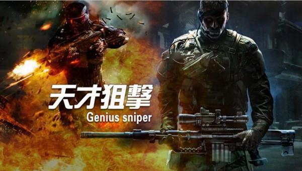 《天才狙击》12月28首播 ,传递积极向上的电竞精神