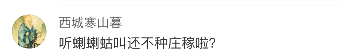 "Image result for 听è2è2蛄叫,就不种åo""稼å•|"