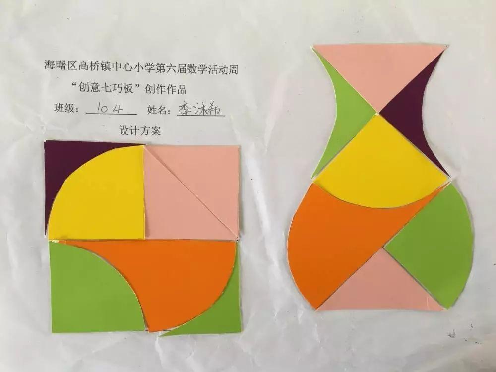 数学创意手工制作步骤