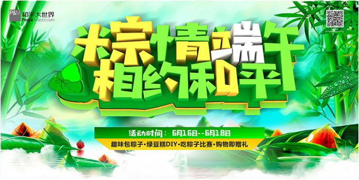 【百人包粽子 绿豆糕diy】和平大世界家居大型端午市民活动即将举办图片