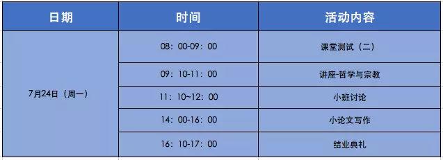 北大哲学暑期课堂攻略:北京大学面向高二学生推出暑期课堂