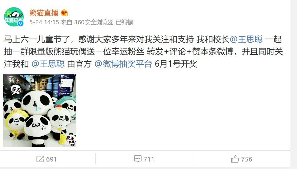 熊猫主播跪舔老板王思聪上热搜 夸完回去涨工资