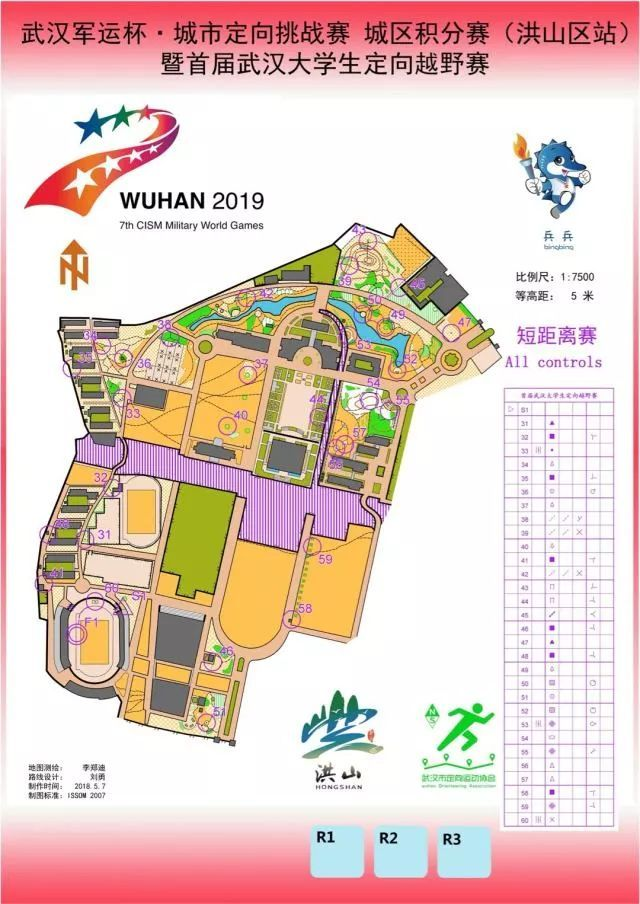 报名  2018武汉军运杯·城市定向挑战赛 城区积分赛(江夏区)站开始图片