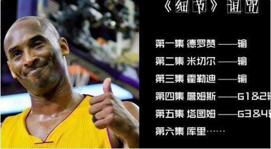 NBA:还没退役就学着科比跨界?现在的球星个个打球都是兼职