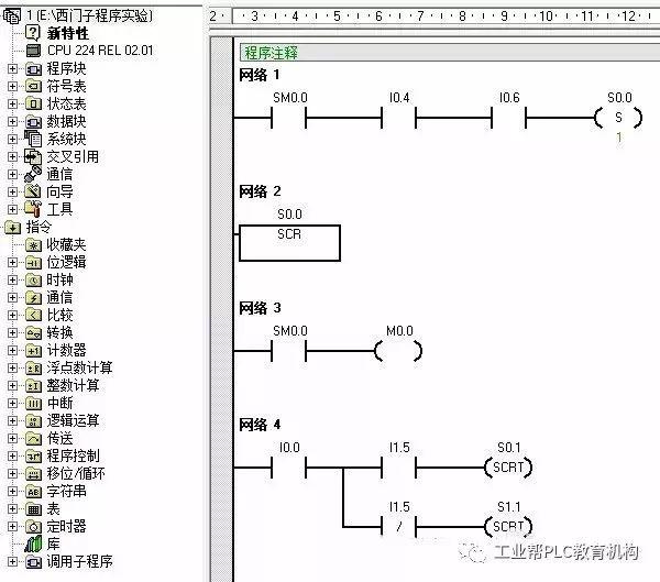西门子plc编程入门s7-200机械手程序实例图片