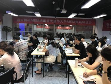 嘉禾博研MEM培训:清华大学MEM专题讲解