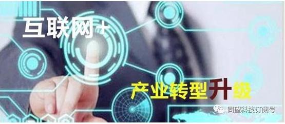 产业互联网时代重构产业链及业务链