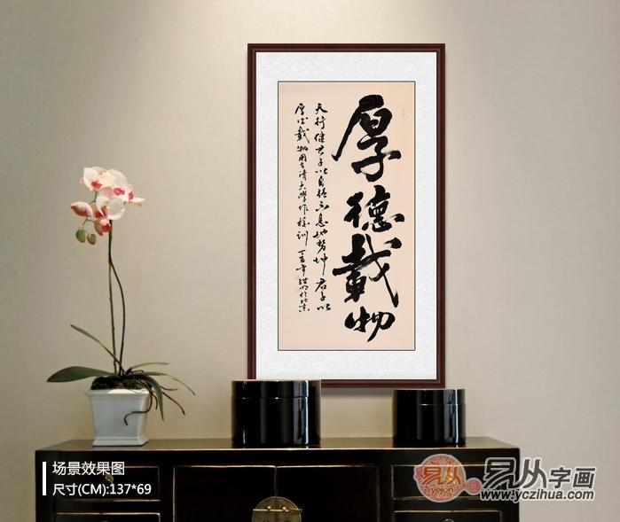 中国书画家协会会员刘锴明行草书法《厚德载物》图片