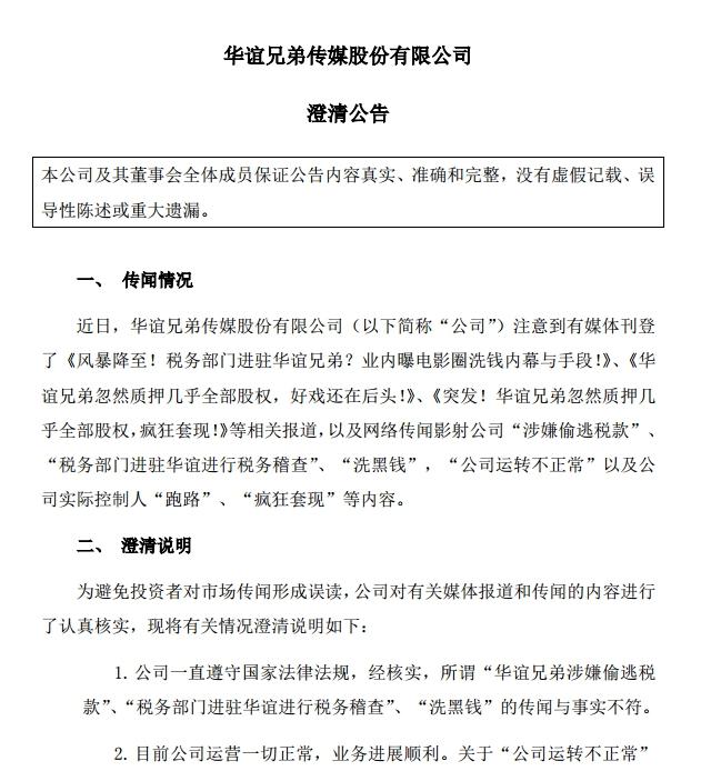 """华谊兄弟再发声澄清""""三大罪状"""" 半个月市值抹去30多亿"""