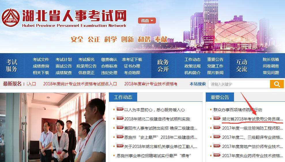 湖北省公务员考试补录874人 明天报名结