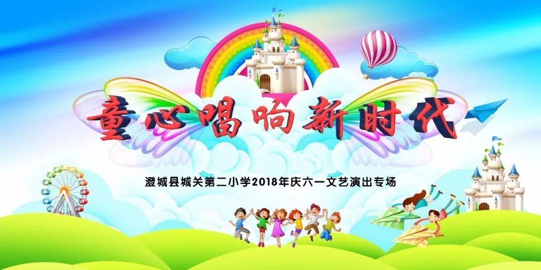 """【视频展播】城关二小""""童心唱响新时代""""2018年文艺演出专场视频"""