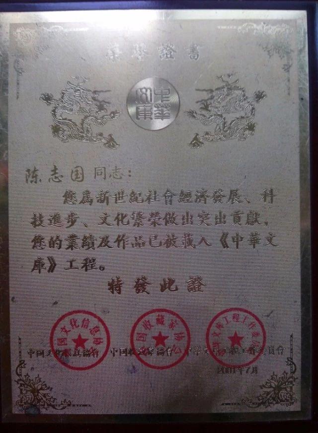 龙凤图腾美丽中国——陈志国