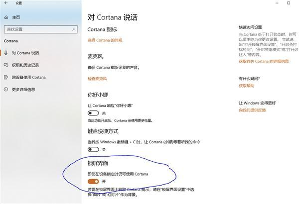 Win10小娜安全漏洞披露:锁屏下执行恶意脚本进系统的照片 - 4