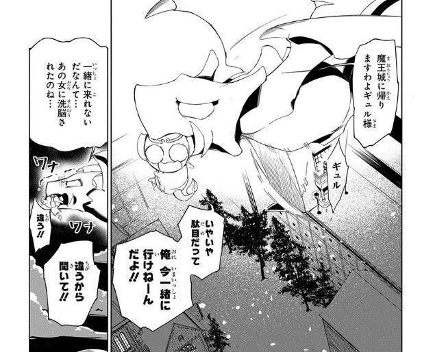 日本漫画神奇设定 美少女沦为魔王奶妈