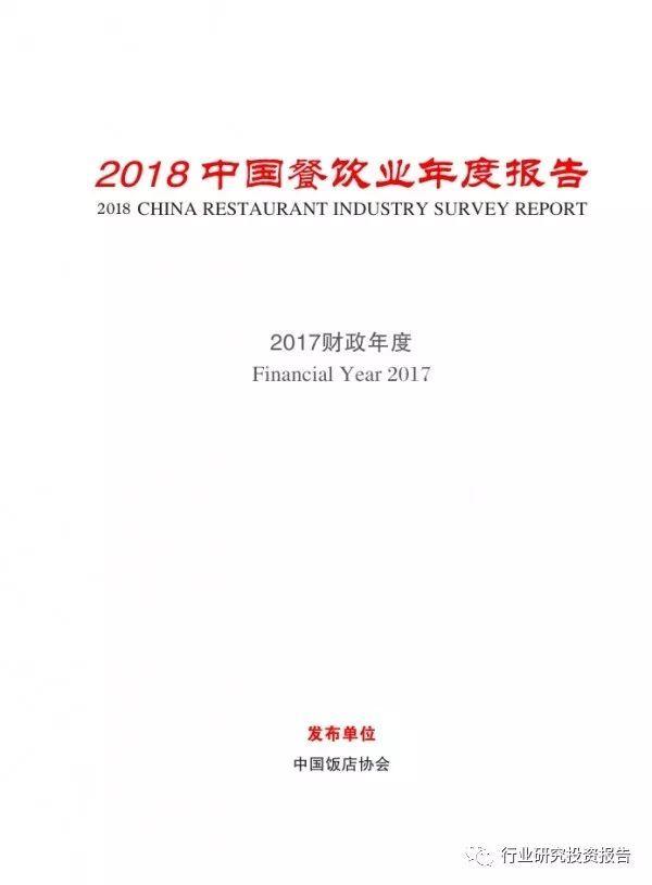 餐饮业辞职申��.i_2018中国餐饮业年度报告