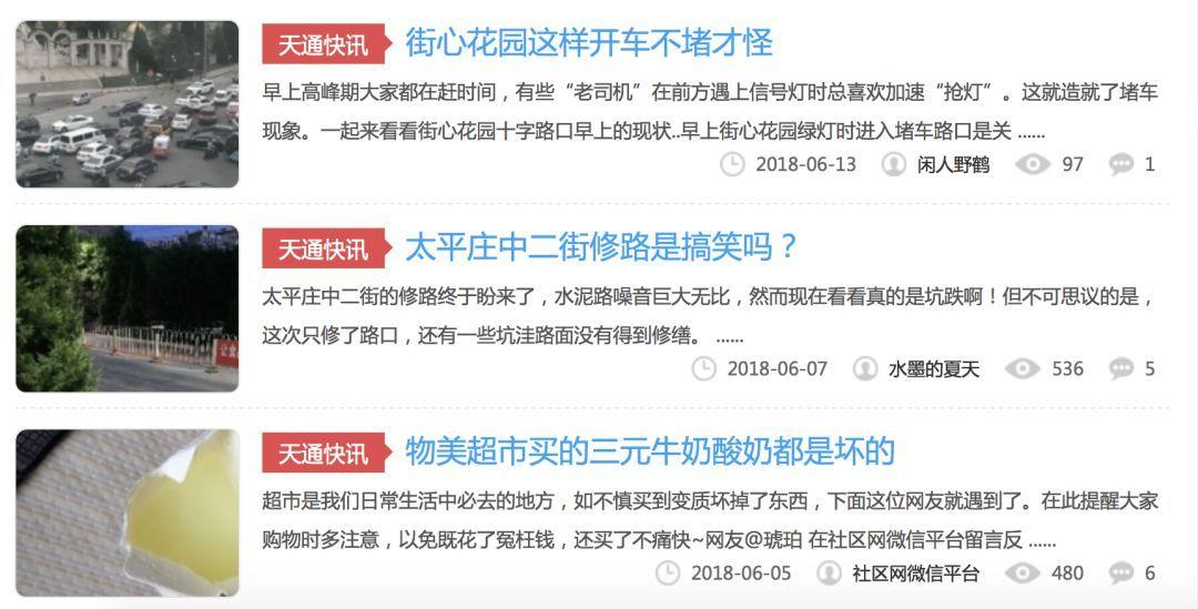 寻找双赢:上海中产这样和地方政府讨价还价 | 政见CNPolitics