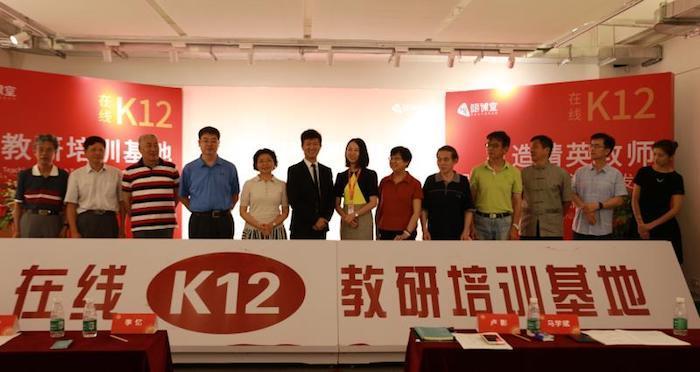 嗨课堂成立在线K12教研培训基地