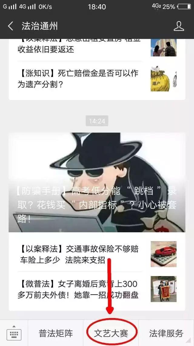 """""""同心共筑中国梦 法治文艺京城行""""2018通州区法治文艺"""