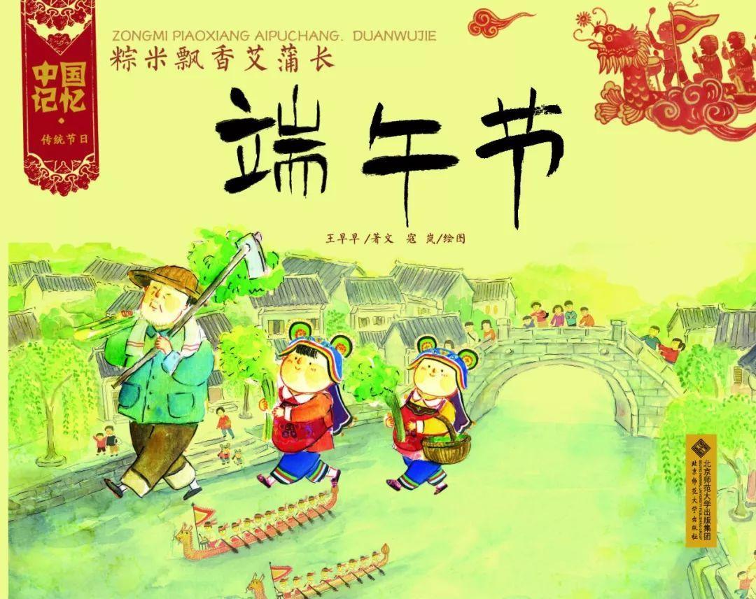 粽米飘香艾蒲长   端午节书单