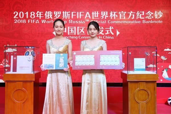 2018年俄罗斯fifa世界杯官方纪念钞中国区首发