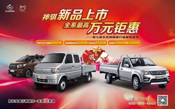 长安瑞幸S50T直接下到8000仲夏让所有补贴受益