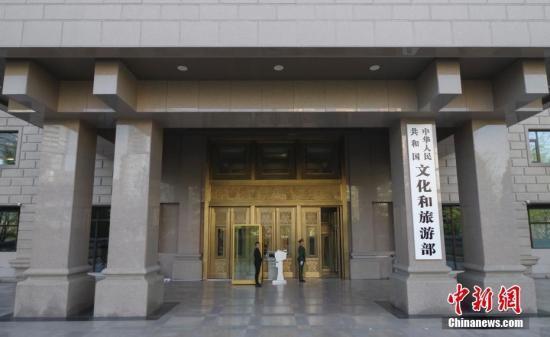 中国文化和旅游部严查严管营业性演出市场
