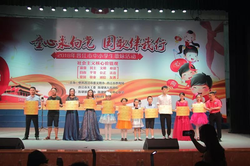 晋江举办 童心永向党 国歌伴我行 中小学生歌咏展演活动