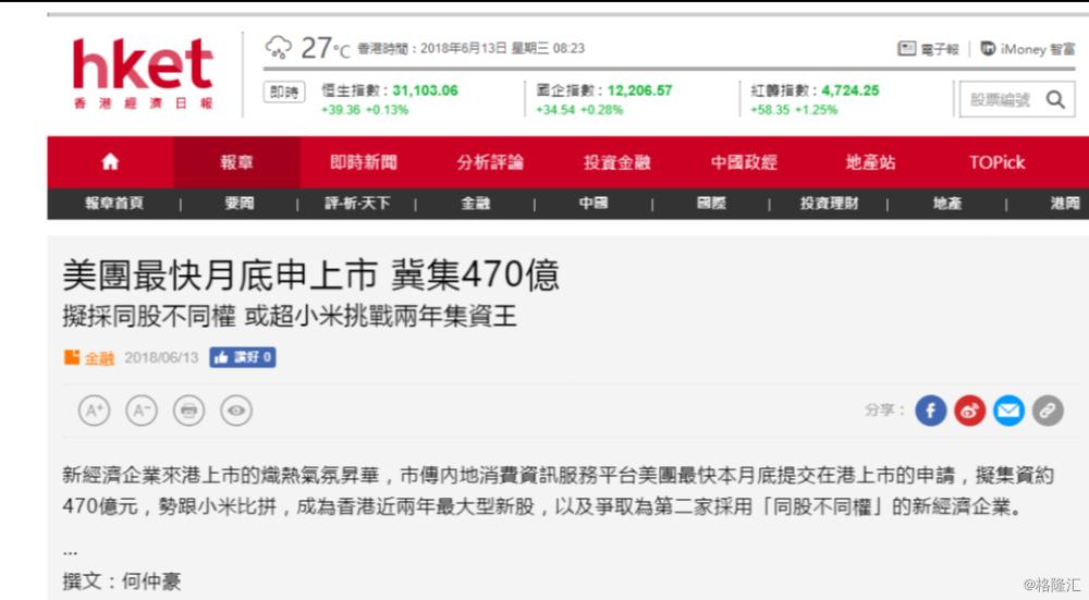 传美团最快6月底提交在港上市申请拟集资约470亿港元