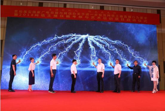 网络主播技能考核与艺术培训项目启动仪式在津举行