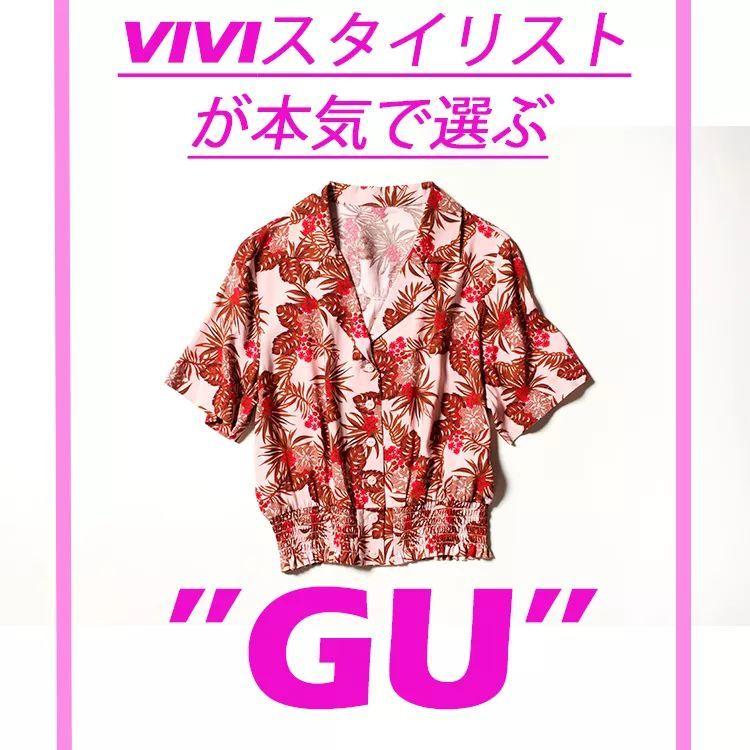 【本周GU】人气造型师的夏季必买流行单品5选 连