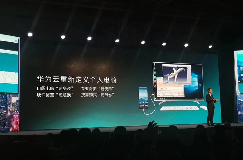 华为云电脑亮相CES上海展,绿联Type-c扩展底座助阵快速投屏办公