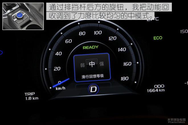 城市中到底能跑多远?测试帝豪EV450