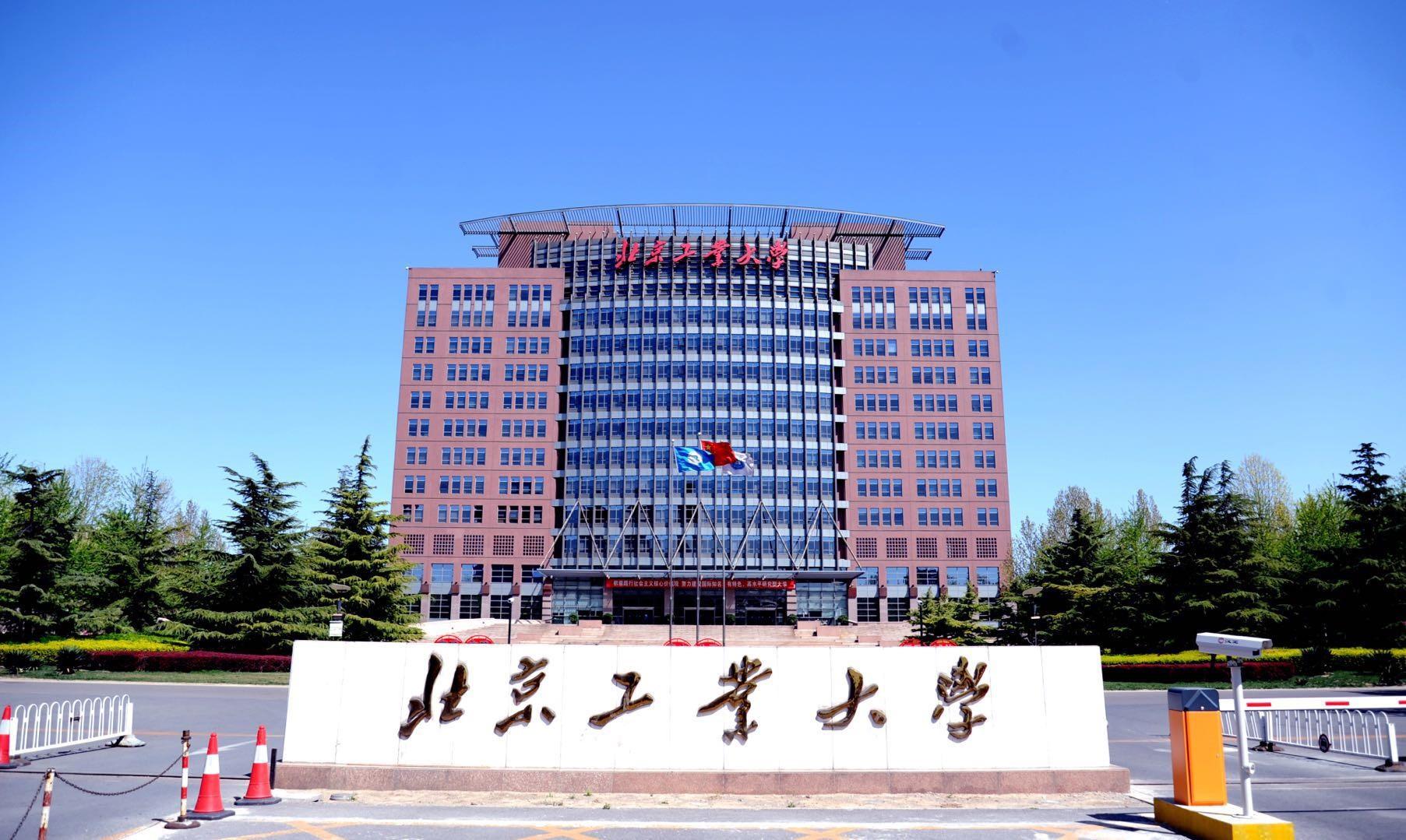 北京工业大学继续推进大类招生,2018年拟招收3250名本科生