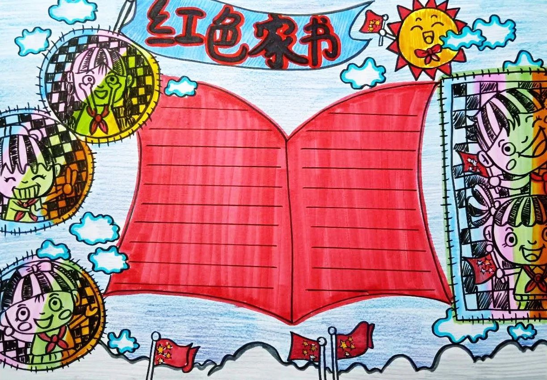 """学校布置的学生作业""""红色家书""""手抄报怎么做?需要的图片"""