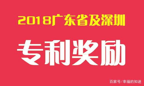 【专利补贴】2018深圳及各区申请专利奖励资