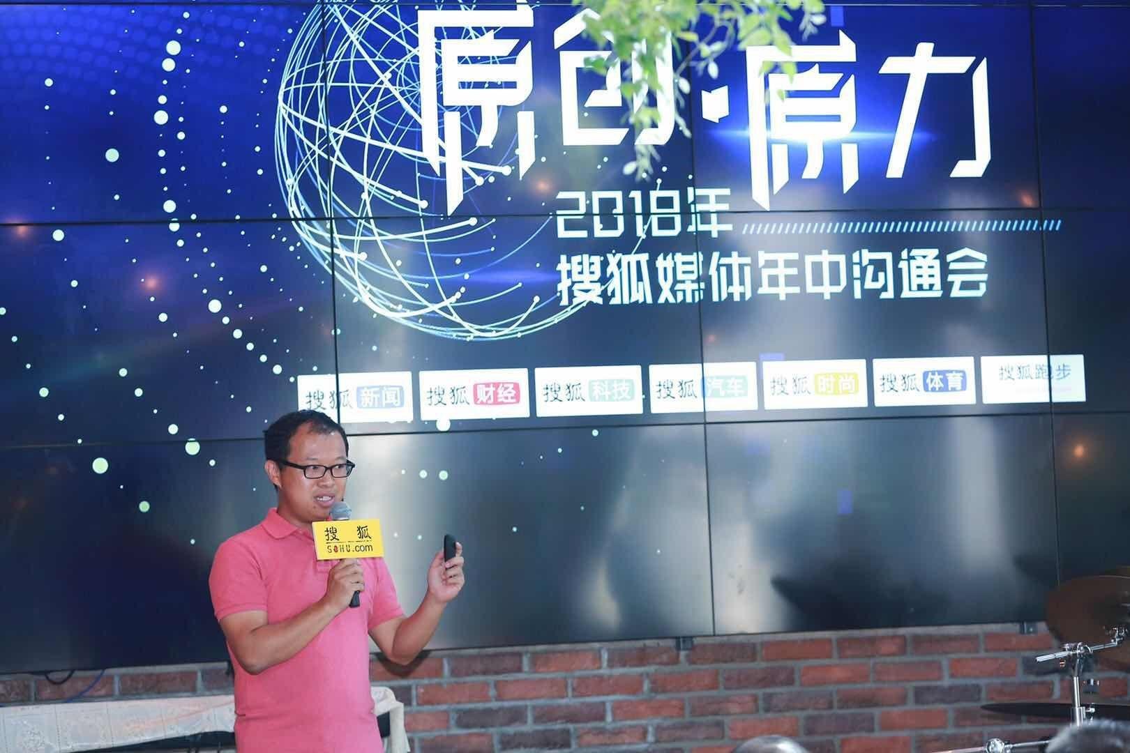 """搜狐网副总编晏成:搜狐""""媒体+平台""""战略并行,优质原创凸显价值观与公信力"""