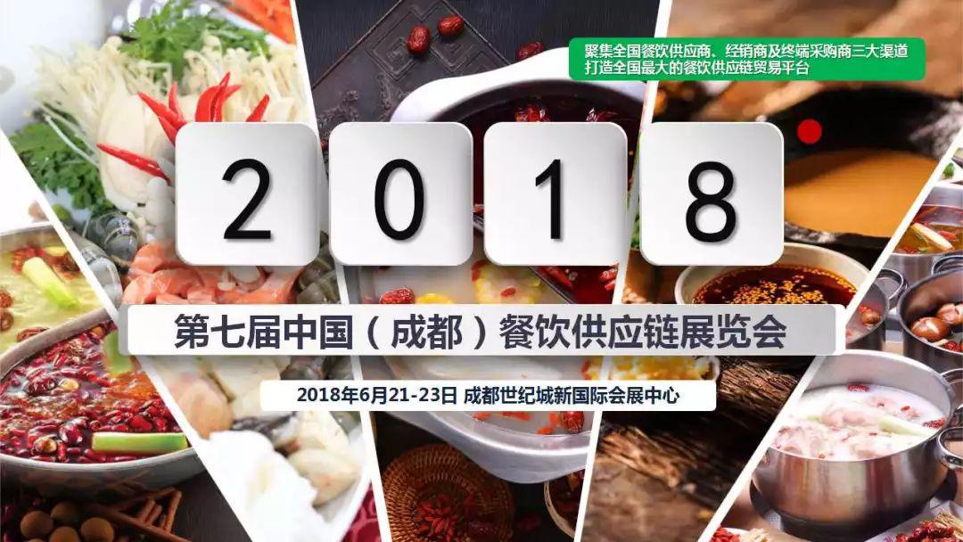 """金裕邀您共赴""""2018年第七届成都餐饮供应链展"""",见证匠心品质"""