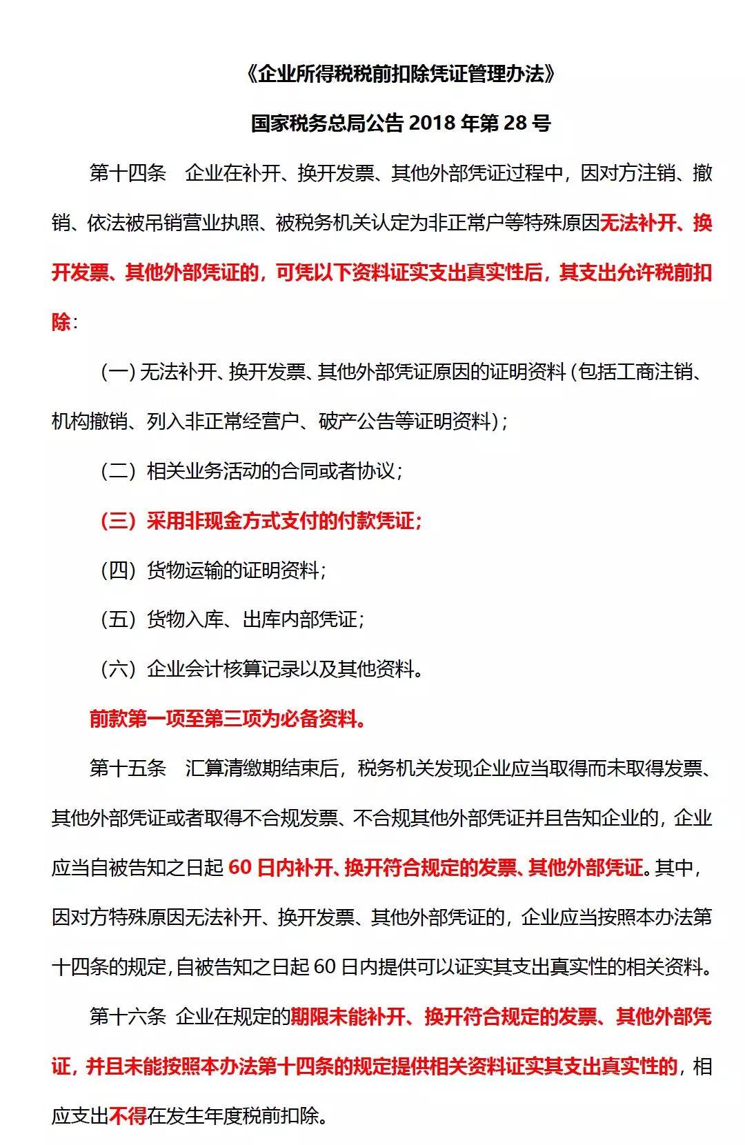 余姚上元会计培训:现金支付可能不能税前扣除