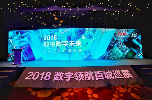 融绘数字未来,2018新华三数字领航百城巡展亮相金陵