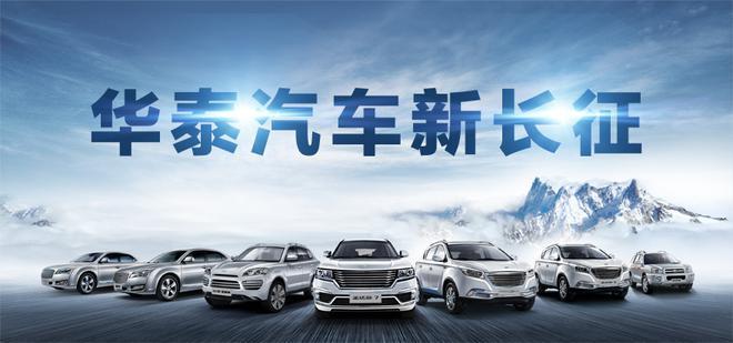 新能源汽车迎来大变局 华泰汽车厚积薄发全线发力