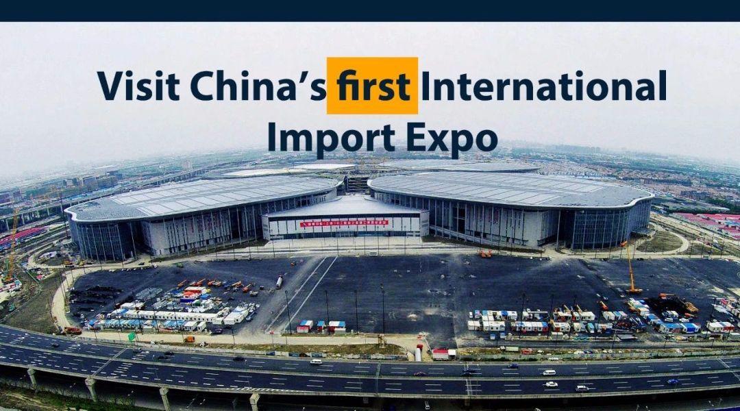 【展览】中国国际进口博览会来袭,这个会可不简单!