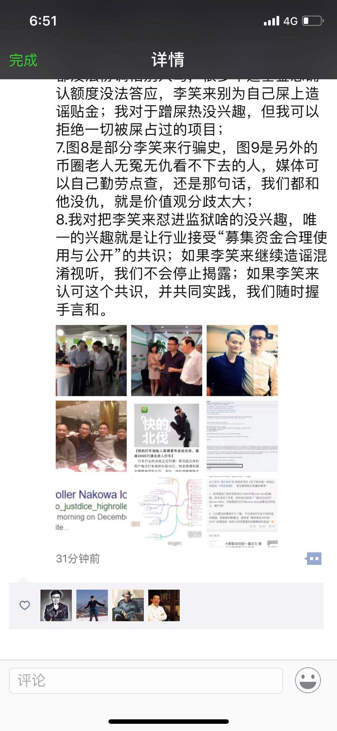 陈伟星在朋友圈再发声明:李笑来欠3万比特币且涉赌